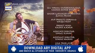 Noor Ul Ain Ep 21 ( Teaser ) - Sajal Aly - Imran Abbas - Top Pakistani Drama