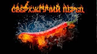 Острый перец ХАБАНЕРО(Самый жгучий перец в мире! Можно вырастить даже дома., 2016-10-24T17:05:36.000Z)