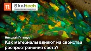 Современные методы управления светом — Николай Гиппиус