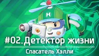 Робокар Поли - Спасатель Хэлли - Детектор жизни (2 серия)