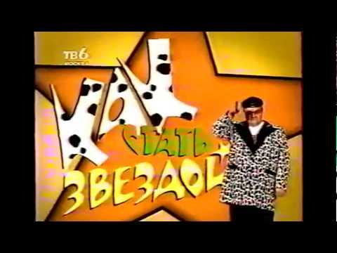 """Агата Кристи в передаче """"Как стать звездой"""" на ТВ6 (18.11.1999)"""
