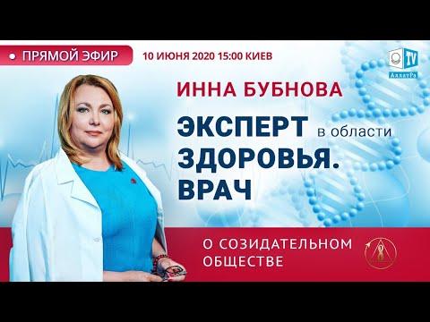 Инна Бубнова — соучредитель и директор компании «МЕДИННА+»   О созидательном обществе   АЛЛАТРА LIVE