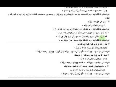 Kurdish language  Lesson 7