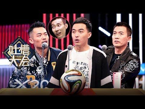 《吐槽大会》第二季完整版:[第4期]国足吐槽大会!林丹与国足队长冯潇霆爆笑互怼