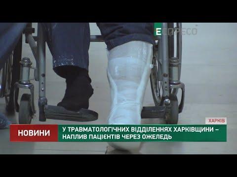 Espreso.TV: У травматологічних відділеннях Харківщини – наплив пацієнтів через ожеледь