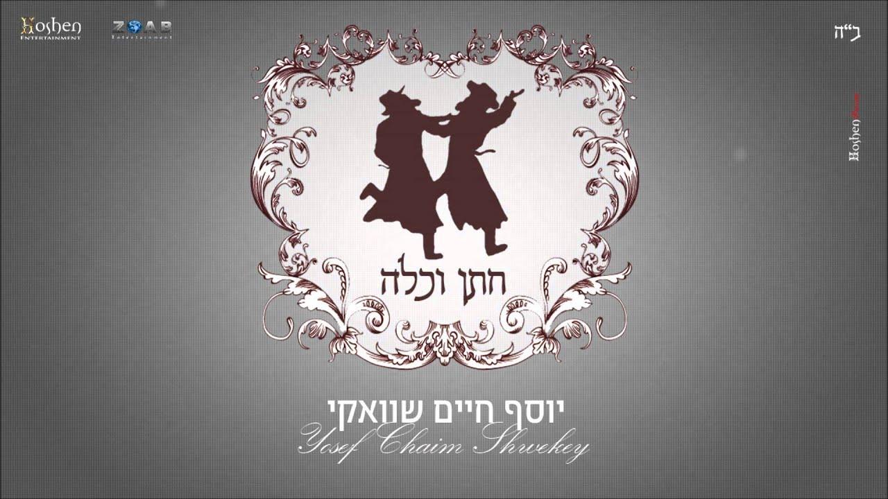 יוסף חיים שוואקי - חתן וכלה  Yosef Chaim Shwekey - Hatan & Kala
