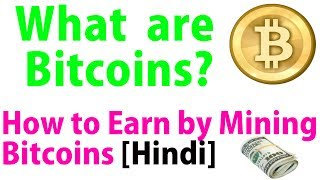 What are Bitcoins in Hindi? | How to Mine Bitcoins in India? | How Do They Work?