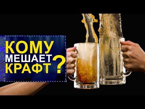 Смотреть В России хотят запретить крафтовое пиво // Фанимани онлайн