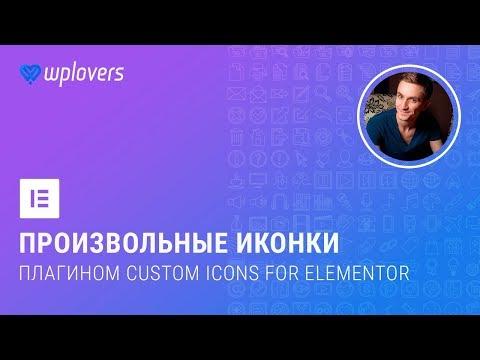 Как добавить свои иконки в Elementor плагином Custom Icons for Elementor и сервисом Fontello