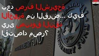بعد صرف الشريحة الأخيرة من القرض... كيف يرى صندوق النقد اقتصاد مصر؟