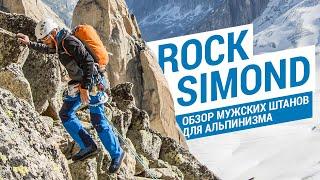 Обзор мужских штанов для альпинизма ROCK SIMOND (Брюки для лазания по скалам Simond) | Декатлон