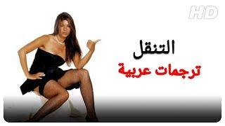 التنقل   فيلم دراما التركي الحلقة كاملة (مترجم بالعربية)