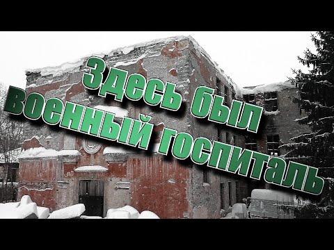 Заброшенный военный госпиталь (г. Шадринск)