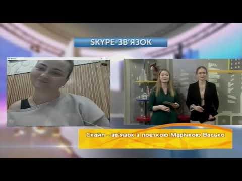Ранок UA:Херсон: Скайп-зв'язок з поеткою Марічкою Васько