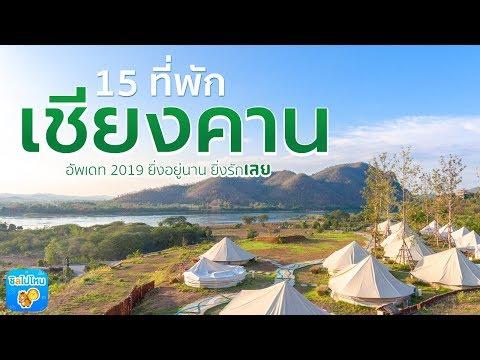 15 ที่พักเชียงคาน อัพเดต 2019 ยิ่งอยู่นานยิ่งฮัก 'เลย'