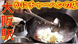 【チャーハン 鍋振り】かにまみれチャーハンの作り方「かにチャーハンの店」Fried rice restaurant