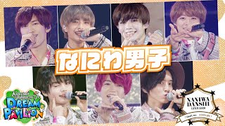 "なにわ男子 ""Kansai Johnnys' Jr. DREAM PAVILION 〜Shall we #AOHARU?〜"" Digest Video"