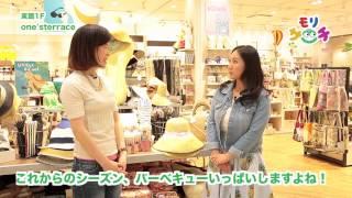 モリタウンチャンネル限定番組「モリサーチ」6月号 レポーター:紗綾 テ...