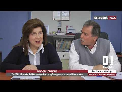 13-4-2019 Η Ευαγγελία Μπιλλήρη υποψήφια δημοτική σύμβουλος με το συνδυασμό του Ι.Μαστροκούκου