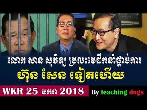 Cambodia News 2018 | WKR Khmer Radio 2018 | Cambodia Hot News | Night, On Thur 25 January 2018