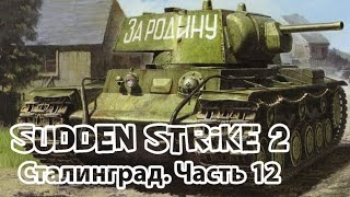 Sudden Strike 2 - Противостояние 4. Одиночная миссия Сталинград. Часть 12