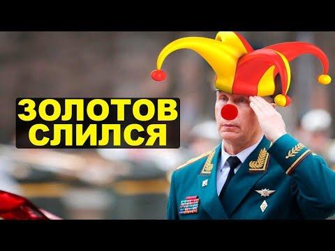 Генерал Золотов съехал