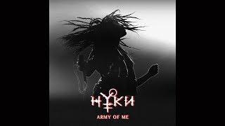 Скачать Нуки Army Of Me Live клип
