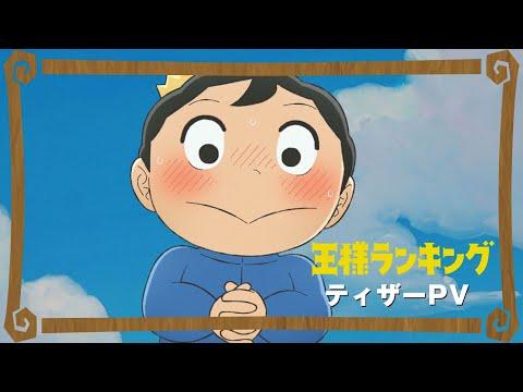 【2021年10月放送開始】TVアニメ「王様ランキング」ティザーPV