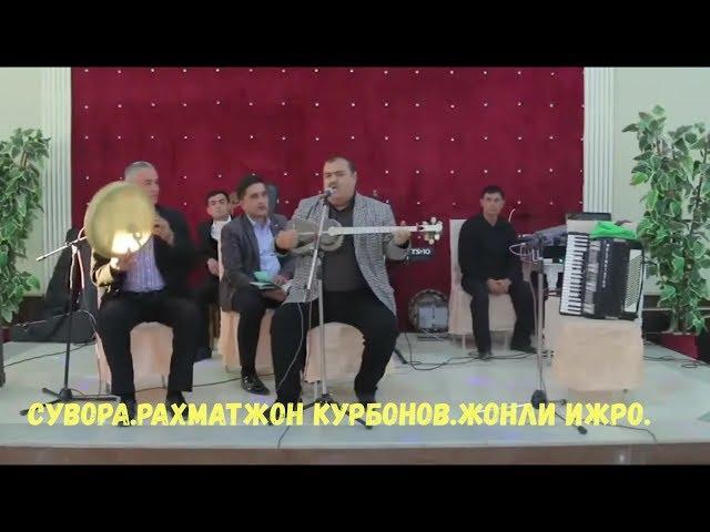 Классик Кушиклар.Сувора.Рахматжон Курбонов.Жонли Ижро.