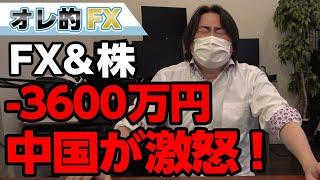 FX-3600万円!ついに中国がアメリカに激怒してヤバすぎなんだけど!!