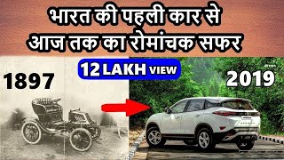 Cars history from akhand bharat till today 2018 | indian automobile history | ASY