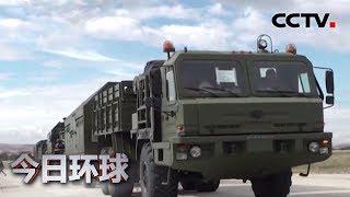 [今日环球]土耳其首次公开测试S-400系统雷达| CCTV中文国际
