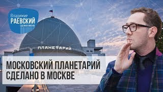 видео Московский планетарий