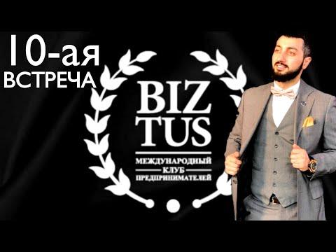 10-я встреча Междунарного клуба предпринимателей #Biztus