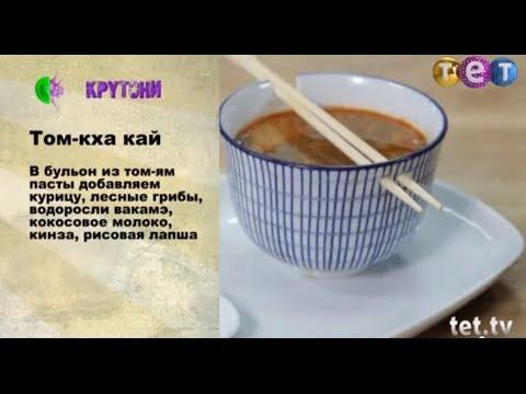 Супа том кха