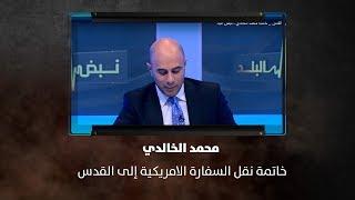 نفل السفارة الأمريكية الى القدس .. خاتمة محمد الخالدي