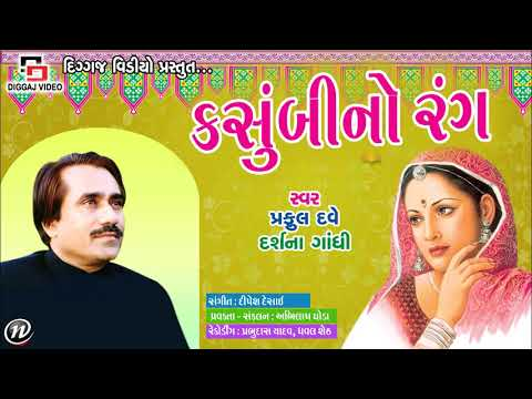 Kasumbi No Rang | JUKEBOX | Praful Dave | Lockgeet Song | Gujarati Audio Song