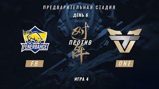 FB vs ONE - ЧМ-2017, Плей-ин, День 6, Игра 4