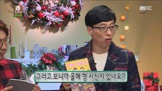 [Infinite Challenge] 무한도전 -  Parkmyungsoo
