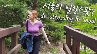 서울의 힐링스팟은 어딜까? 서울속 자연에서 하루 힐링하…
