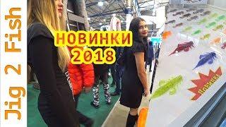 НОВИНКИ 2018! Выставка РЫБАЛКА охота ActivExpo Fest 2018. Киев