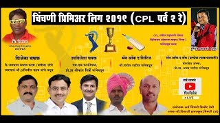 SIDDHANATH SPORTS V/S SONHIRA SPORTS | CHINCHNI PREMIER LEAGUE 2019