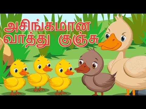 The Ugly Duckling Tamil Fairy Tales | அசிங்கமான  வாத்து குஞ்
