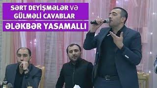 Ələkbər Yasamal - Sərt deyişmələr və gülməli cavablar