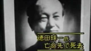 04 - 日共 六全協 - 1955