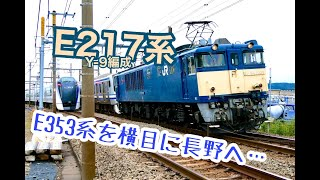 E217系 Y-9編成 廃車回送 あずさとすれ違い、長野へ進んでいく
