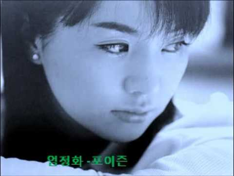Uhm Jung Hwa 嚴正花 - Poison (Audio)