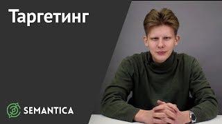 видео Таргетинг вконтакте: что это, простыми словами