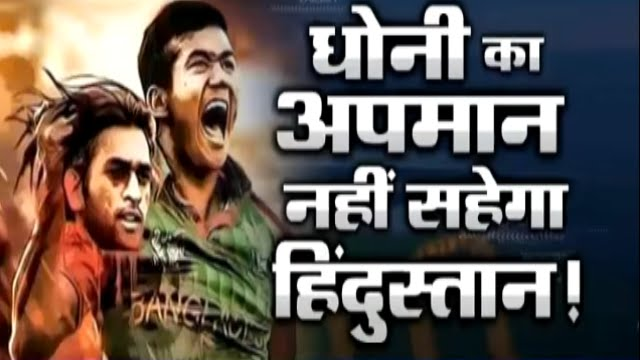 India vs Bangladesh: Taskin Ahmed-MS Dhoni Picture of Chopped Head | Asia Cup 2016