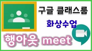 [구글 클래스룸] 구글 행아웃 meet로 화상수업 하기